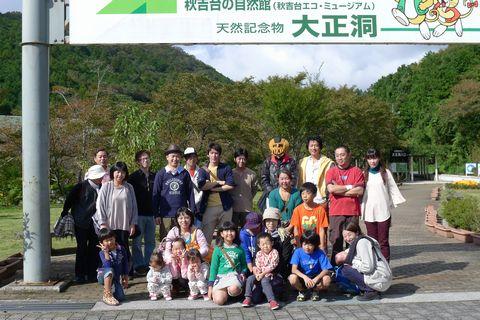 taisyoudou-zenninn1.jpg
